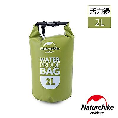 Naturehike 戶外超輕防水袋2L 活力綠-急