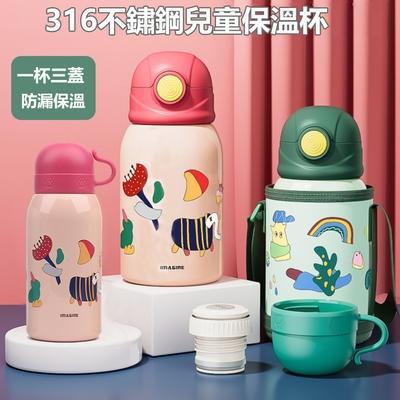 hald 316不鏽鋼兒童保溫杯 可愛卡通 戶外便攜水瓶 可斜背水壺 600ml
