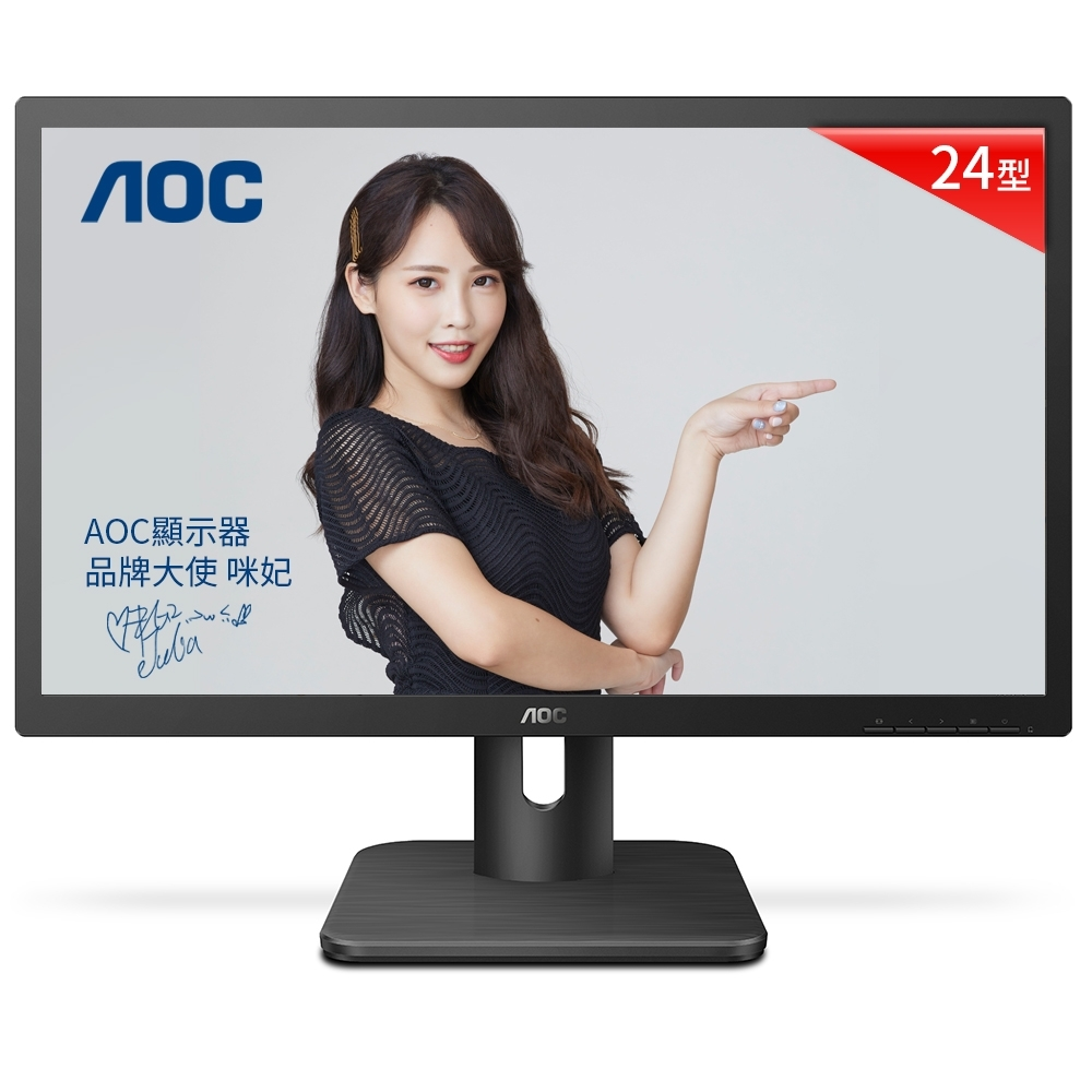 AOC 20E1H 20型不閃屏螢幕