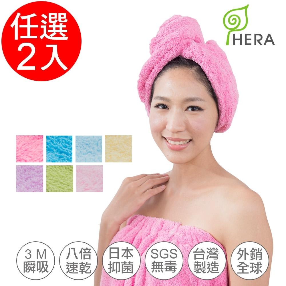 HERA 3M專利瞬吸快乾抗菌超柔纖浴帽 2入