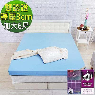 LooCa 雙認證竹炭紗3cm記憶床墊-加大6尺