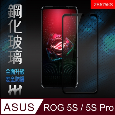 【HH】ASUS ROG Phone 5s / 5s Pro(ZS676KS)(6.78吋)(全滿版) 鋼化玻璃保護貼系列