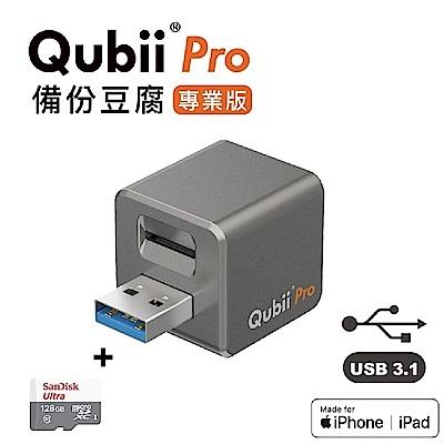 [雙12年度限定]Qubii Pro備份豆腐專業版 + SanDisk 128GB記憶卡