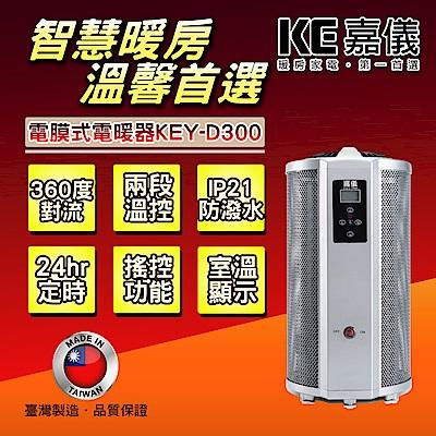 嘉儀即熱式電膜電暖器 KEY-D300