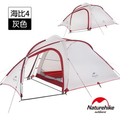 Naturehike 升級版 海比一室一廳量20D矽膠雙層帳篷4人 灰色-急