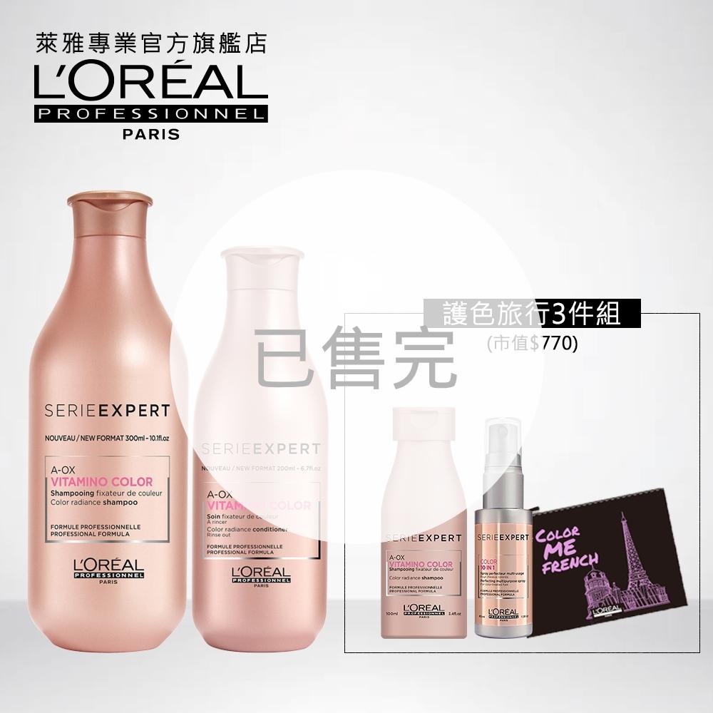 L'OREAL萊雅專業 持色洗潤明星基礎組(護髮200ml+洗髮精400ml+噴霧45ml)