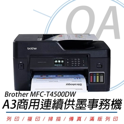 BROTHER MFC-T4500DW A3商用連續供墨多功能傳真複合機