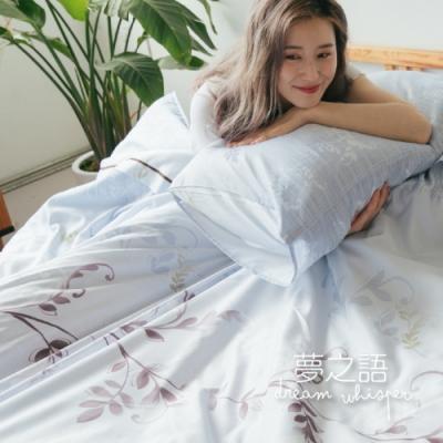夢之語 頂級天絲床包枕套三件組(梅里尼亞)加大