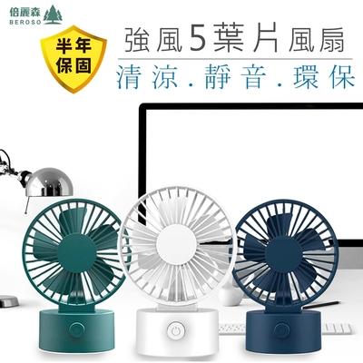 【Beroso 倍麗森】日式無印風USB五葉片強風靜音電風扇 (充電電池款)