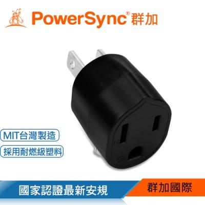 【PowerSync 群加】圓弧型3轉2電源轉接頭-黑色(TYA301)