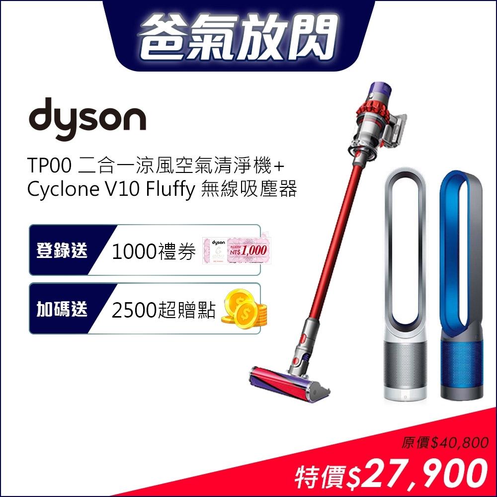 Dyson TP00 二合一涼風空氣清淨機+Cyclone V10 Fluffy 無線吸塵器