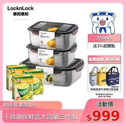 [送康寶杯湯3盒] 不鏽鋼保鮮盒3件組