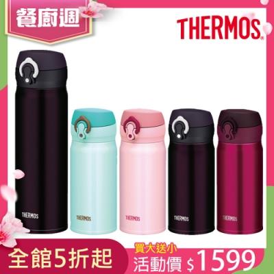 [買大送小,平均一支800]THERMOS 膳魔師‧超輕量‧不鏽鋼真空保溫瓶0.5L-深紫色 (JNL-500-DPL)
