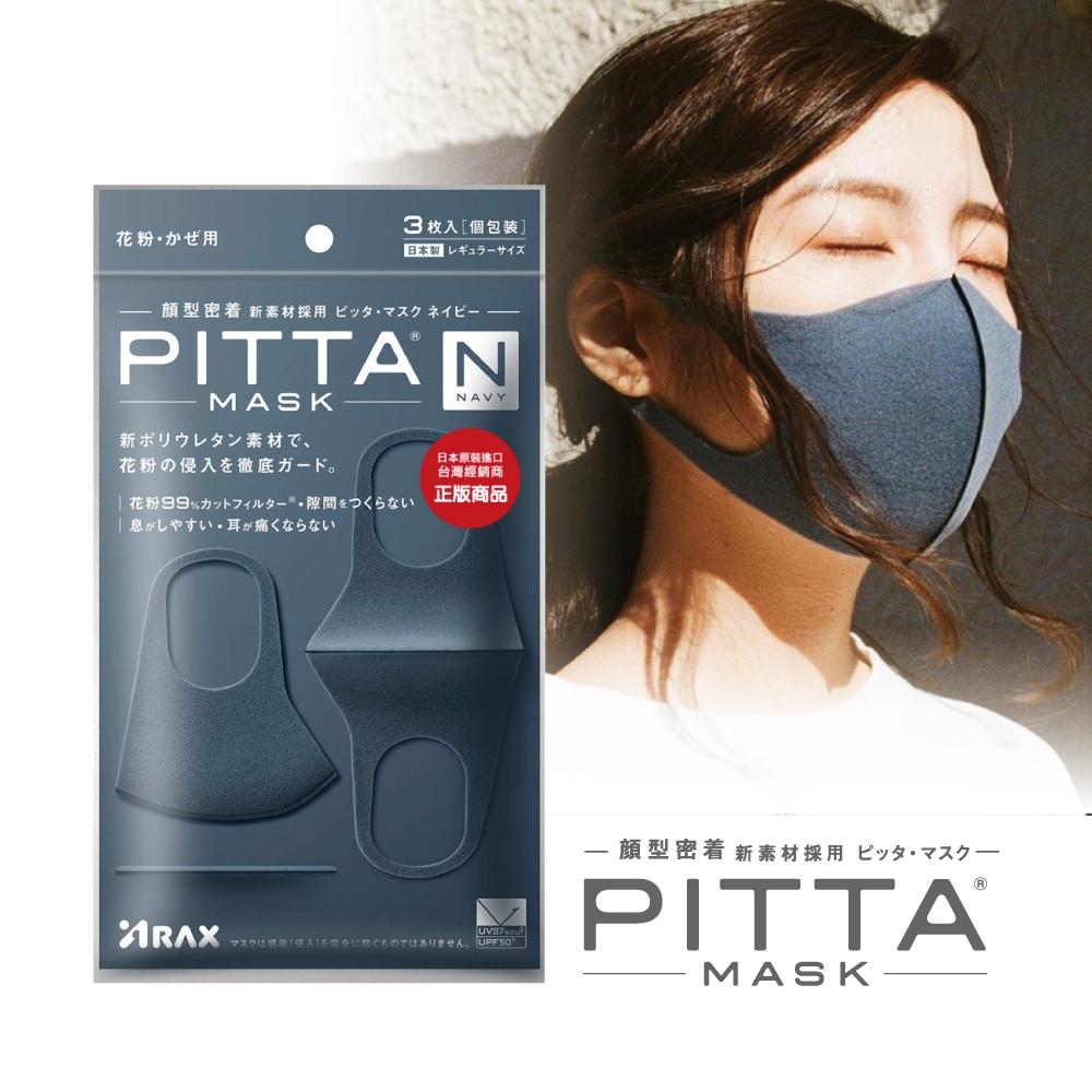 日本PITTA MASK 高密合可水洗口罩-海軍藍(3片/包)