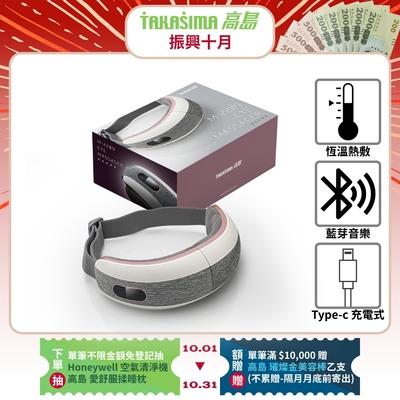 【TAKASIMA 高島】 i Eye 智能眼罩 M-2209 石墨稀 藍芽音樂 自動模式(快)