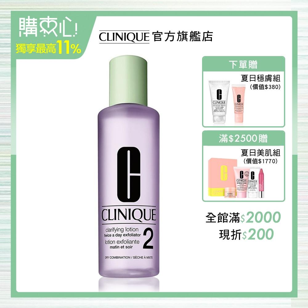 【官方直營】CLINIQUE發光美肌口碑組-三步驟溫和潔膚水2號 400ml
