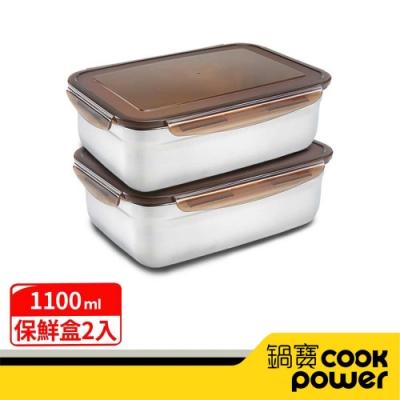 【CookPower鍋寶】316不鏽鋼保鮮盒1100ml買一送一