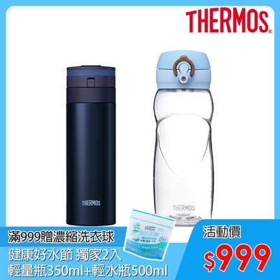 THERMOS膳魔師 超輕量自動上鎖不鏽鋼真空保溫瓶0.35L(JNS-350-BK)