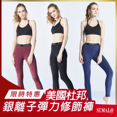 【ST.MALO】台灣製美國杜邦銀離子抗菌彈力修飾褲(3色)