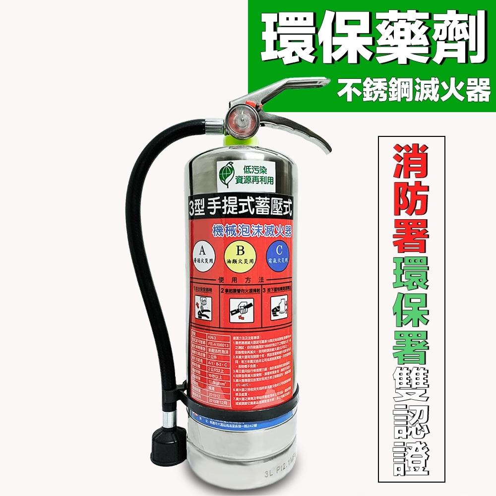 【防災專家】 藥劑可當清潔劑使用 不銹鋼環保滅火器 無毒 不傷害環境 保固十年 雙認證