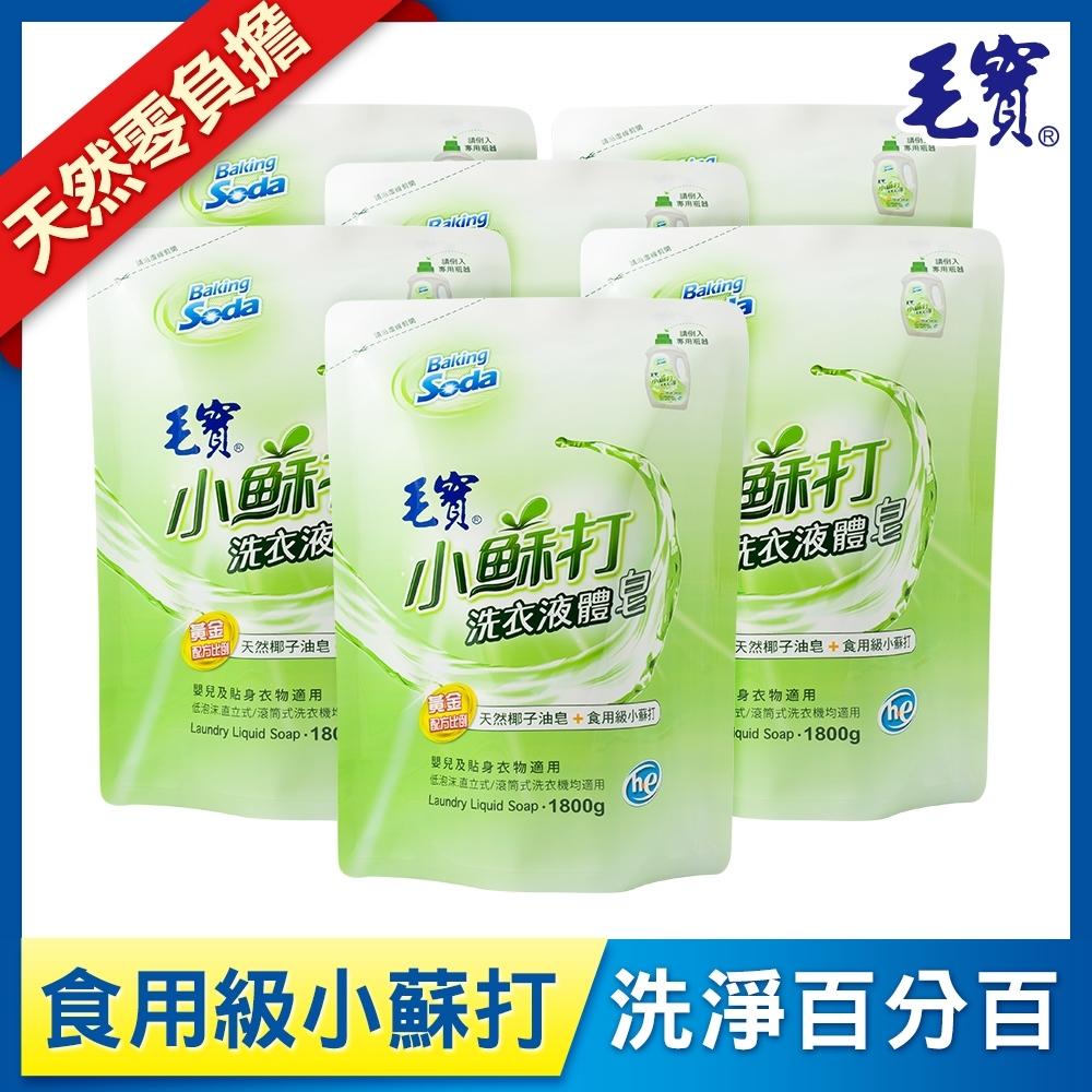 毛寶低泡沫小蘇打洗衣液體皂補充包(1800gx6入/箱)