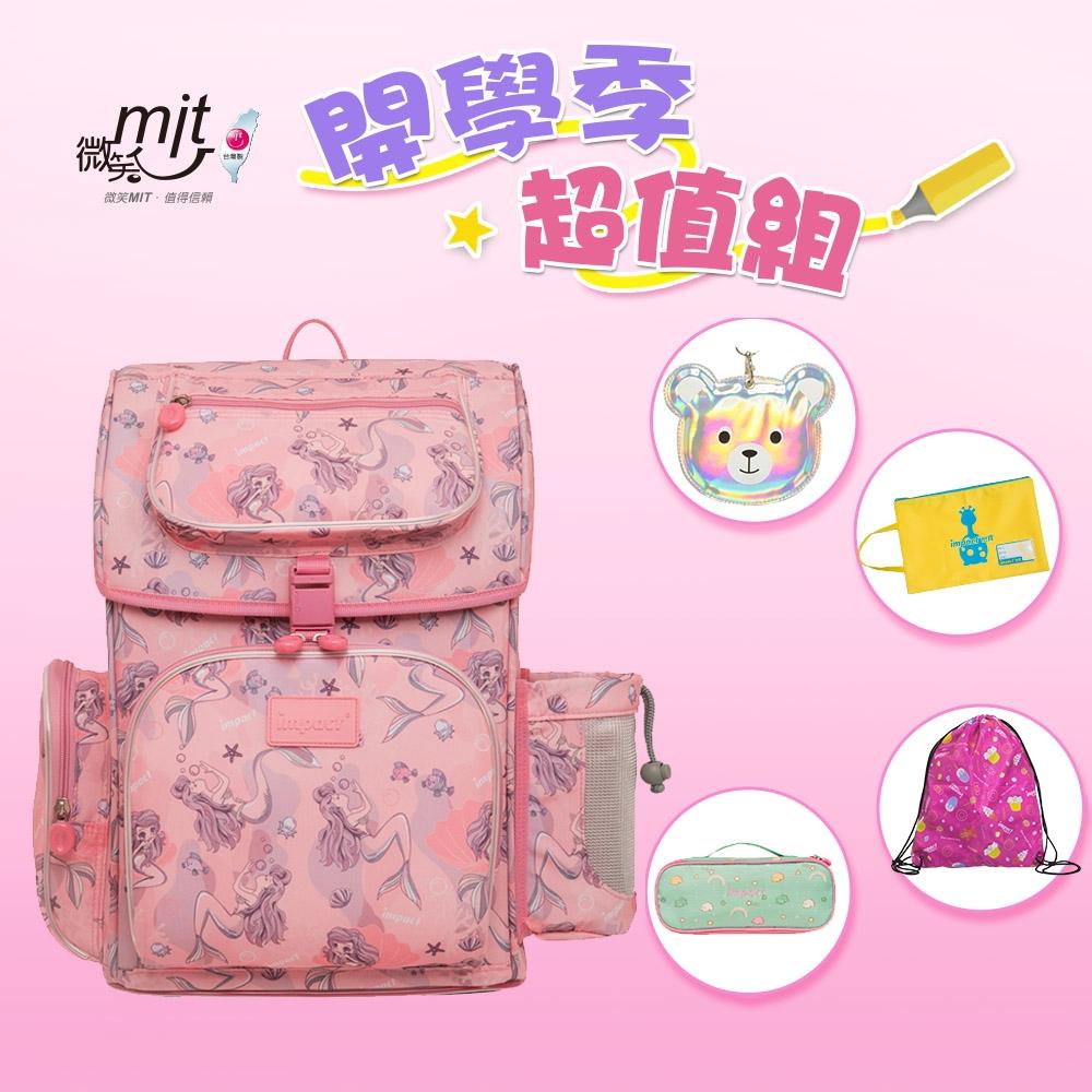 【IMPACT】怡寶懸浮磁釦新世代標準型書包-美人魚 IM00706PK