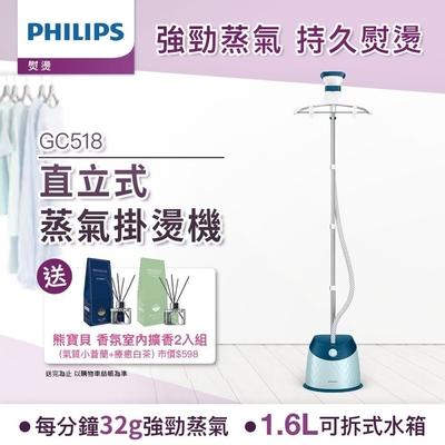 Philips 飛利浦 直立五段式蒸汽掛燙機GC518 (寶石藍)
