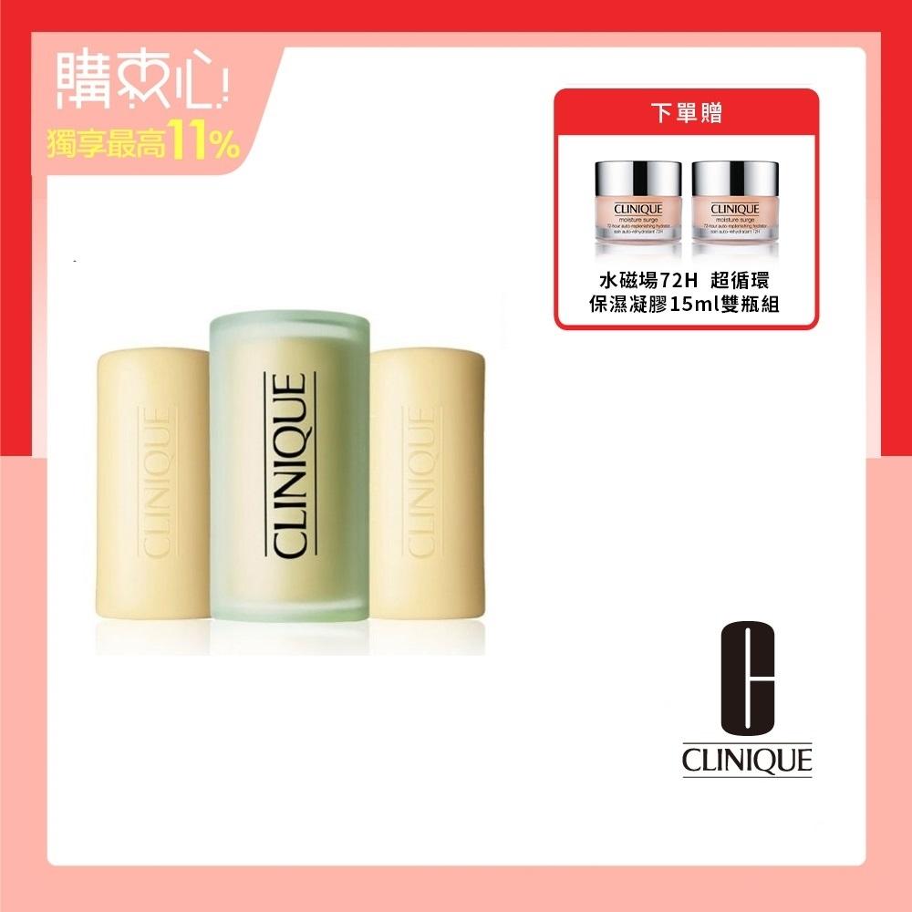 【官方直營】Clinique 三步驟洗面皂(3小塊溫和型)150g