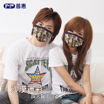 普惠 成人醫用口罩 雙鋼印-沙漠迷彩(25入/盒)