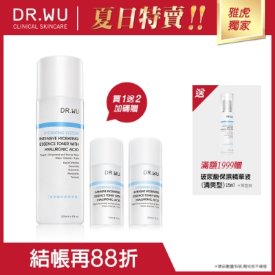 (短效期盒損良品)DR.WU玻尿酸保濕精華露150ML+贈玻尿酸保濕精華露30ML-無盒裝*2入