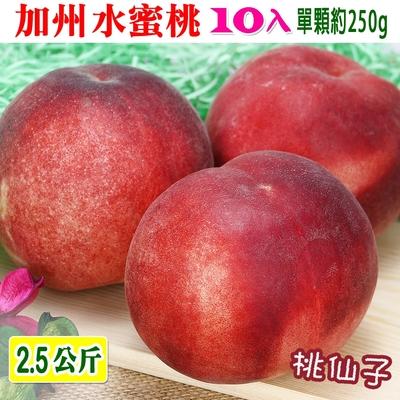 愛蜜果 誼馨園 桃仙子 空運美國加州水蜜桃10入禮盒(約2.5公斤/盒)