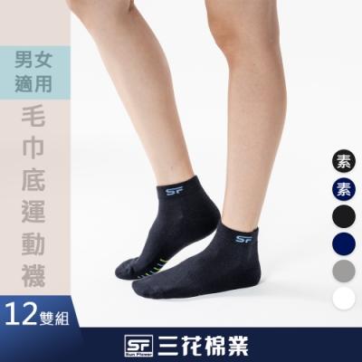 Sun Flower三花 1/4毛巾底運動襪.襪子(12雙組)