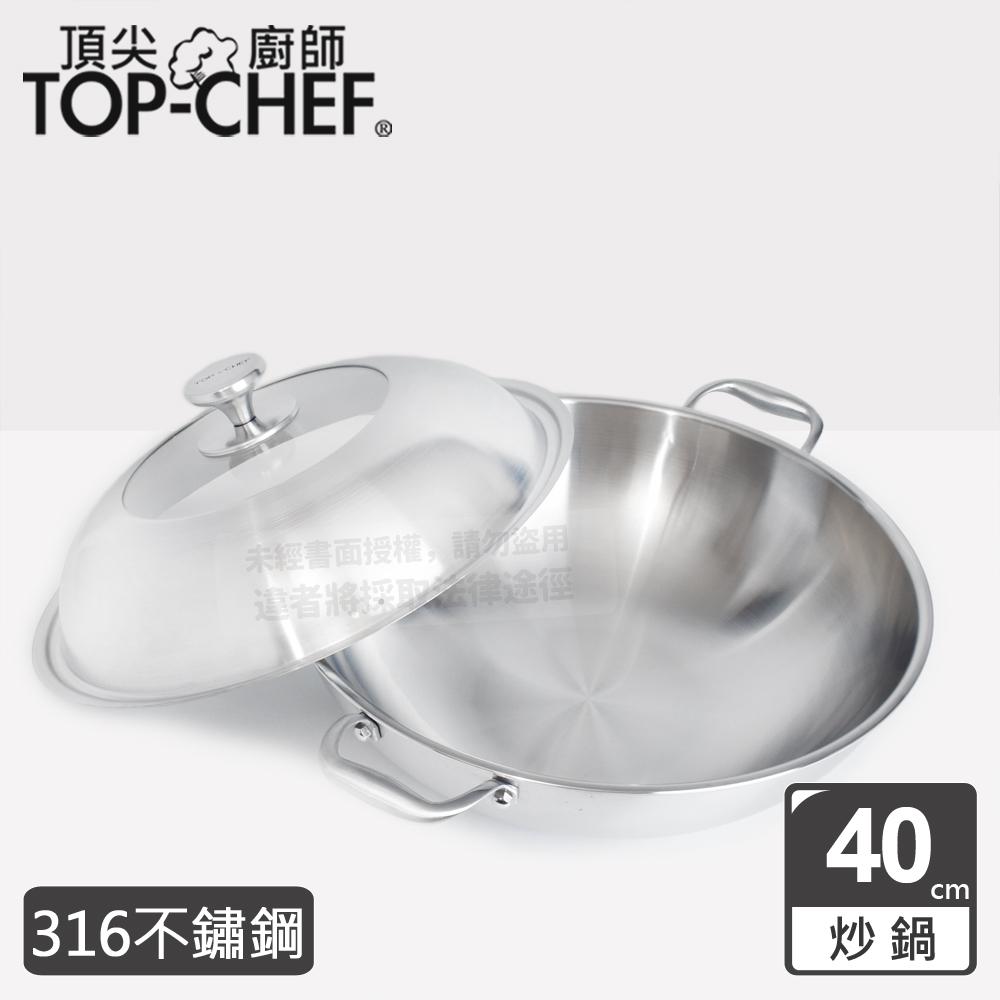 頂尖廚師Top Chef 頂級白晶316不鏽鋼深型雙耳炒鍋40公分 附鍋蓋