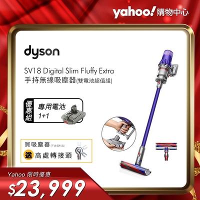 Dyson Digital Slim Fluffy Extra 輕量強勁無線吸塵器(雙電池優惠組)