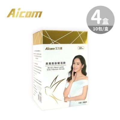 Aicom 艾力康 燕窩胜肽賦活飲(白金限量版)-4盒/40包**孕婦 / 產婦 滋補養生首選**