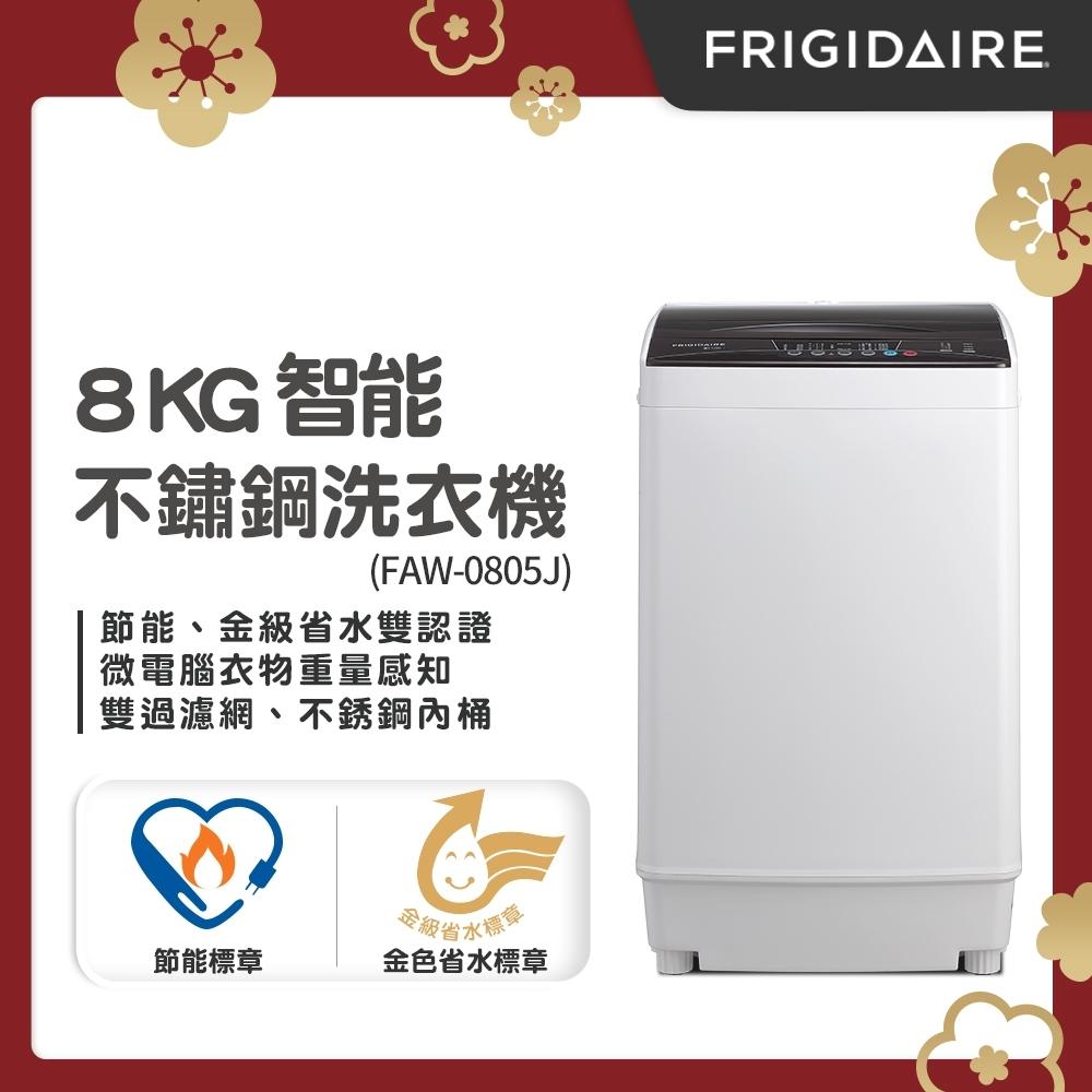 (3/1-3/31買就送超贈點100)美國富及第Frigidaire 8kg 智能不銹鋼洗衣機 FAW-0805J