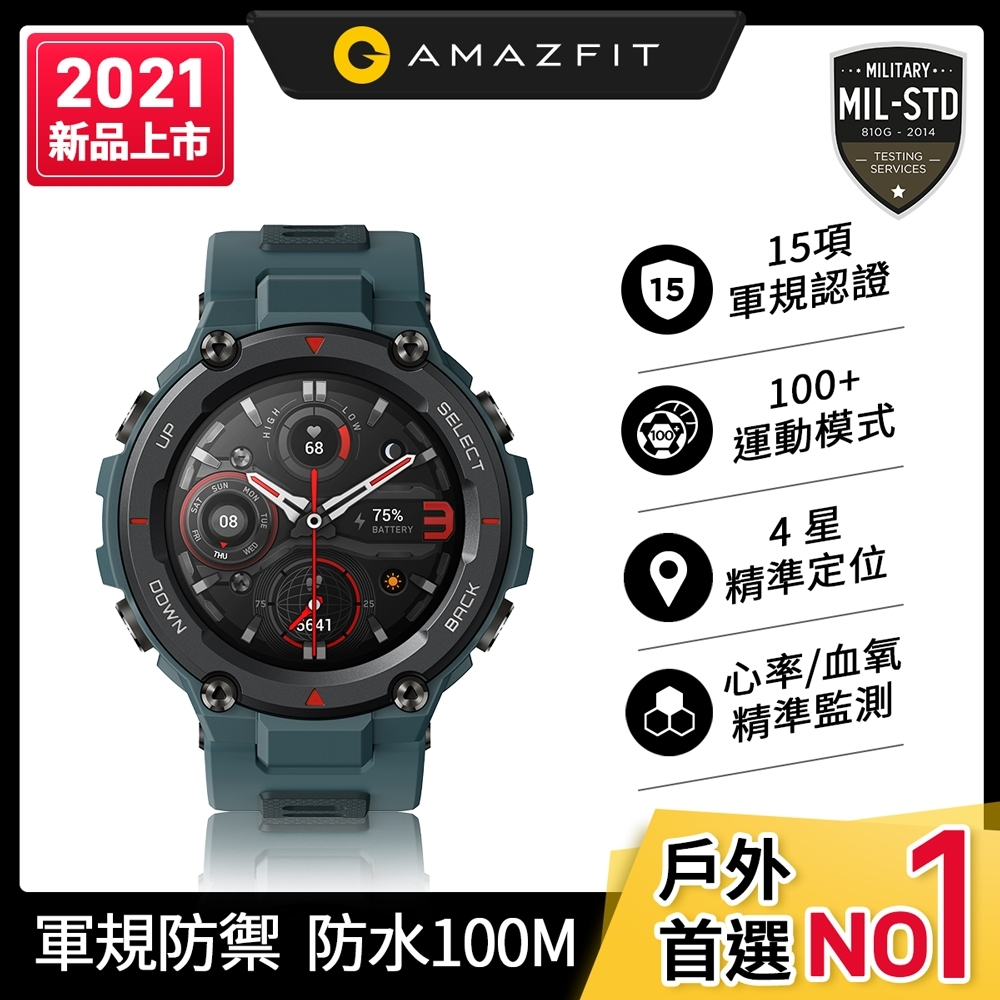 Amazfit 華米 2021升級版 T-Rex Pro軍規認證智能運動智慧手錶