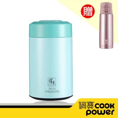 【CookPower鍋寶】#316燜燒罐+保溫杯組(綠+粉紅) EO-SVP3654GSVC3645P