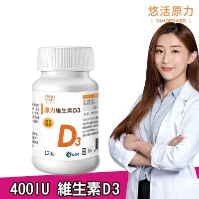 悠活原力 原力維生素D3錠(120錠/瓶)