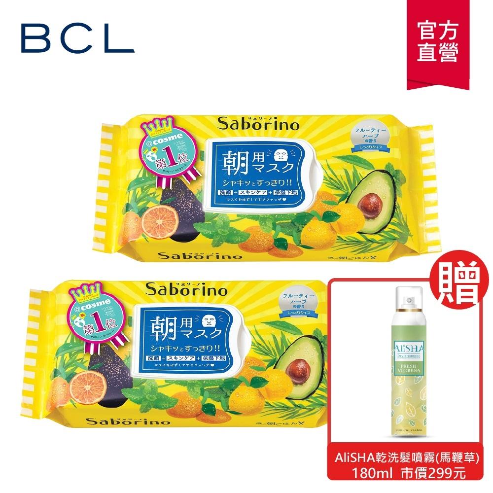 (任選2入)BCL Saborino早安面膜/晚安面膜