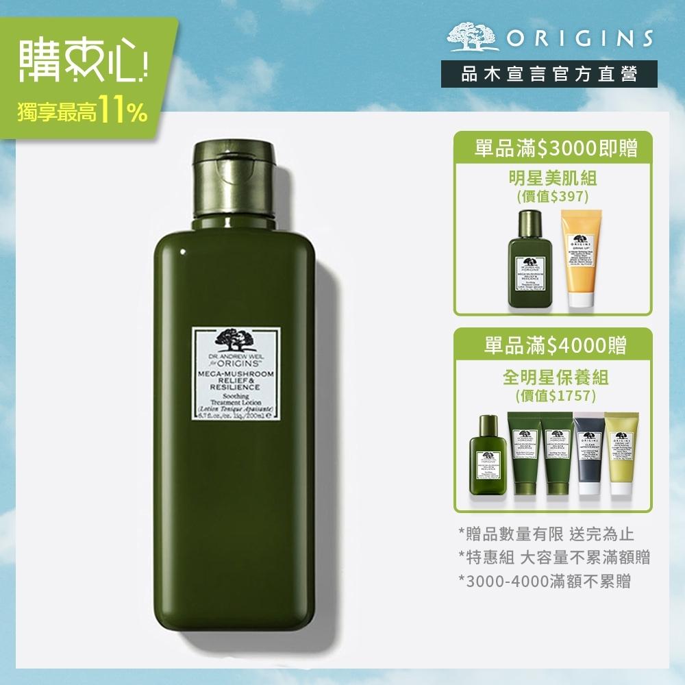 【官方自營】Origins 品木宣言 DR. WEIL青春無敵健康光潤機能水 200 ml