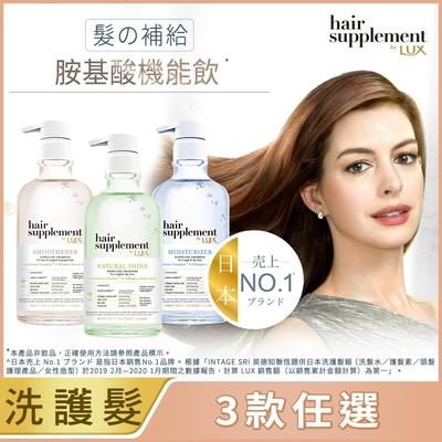 麗仕 髮的補給胺基酸洗護髮組+深層修護髮膜x1(三款可選)