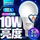 億光EVERLIGHT LED燈泡 10W亮度 超節能plus 僅7.2W用電量 白光/黃光 10入 product thumbnail 1
