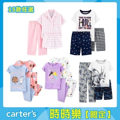 (時時樂限定) 【Carter's】繽紛夏日外出服套裝組 (15款任選)