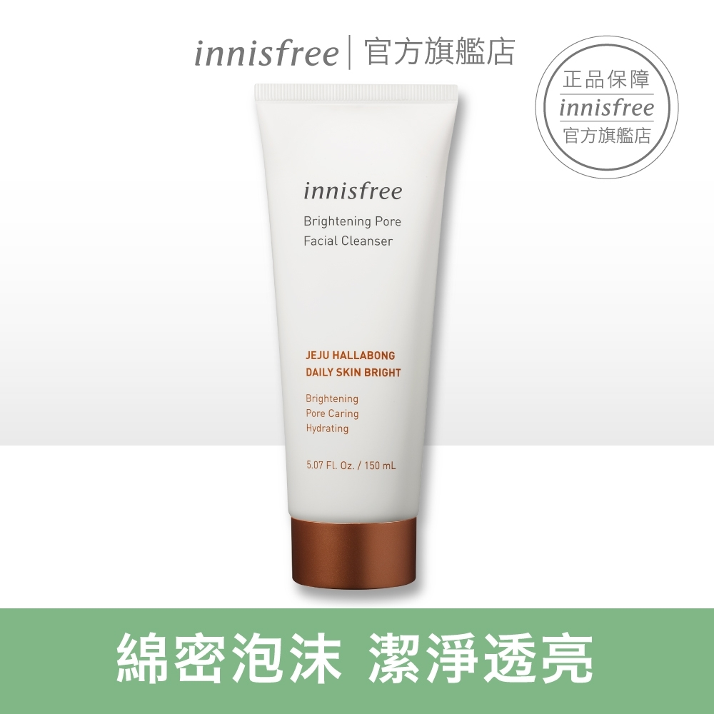 innisfree 漢拏山柑橘C亮白潔顏泡泡 150ml