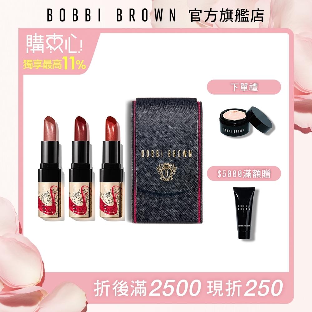 【官方直營】Bobbi Brown 芭比波朗 限定版金緻奢華唇膏包色組