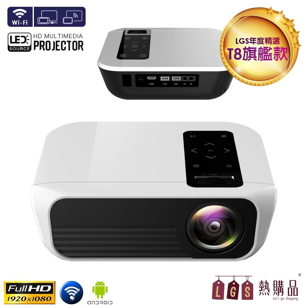 LGS 原廠 旗艦款 微型投影機 FullHD 1080P 手機無線投影 安卓7.1
