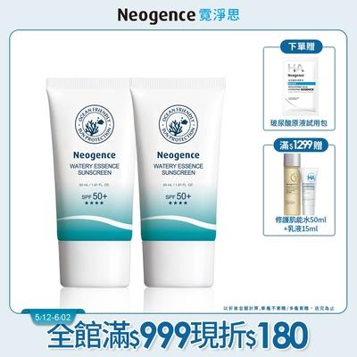 Neogence霓淨思 水感全效防曬乳 SPF50+/★★★★50ml 2入組