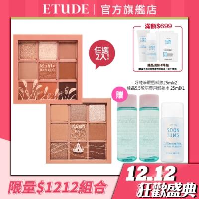 (任選2入組)ETUDE HOUSE玩轉色彩九色眼彩盤