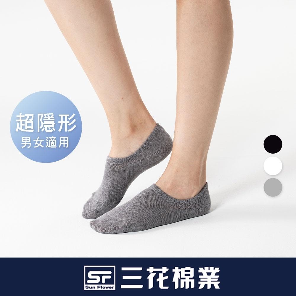 襪.襪子 三花SunFlower超隱形休閒襪
